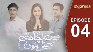 Express TV Dramas | Mein Jeena Chahti Hoon | Episode 04
