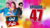 Express TV Dramas   Teen Talwar   Episode 47