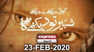 Koi Dekhe Na Dekhe Shabbir To Dekhe Ga | 23 February 2020