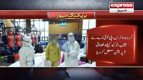 Coronavirus: PIA naye China aur Tokyo kay lia fizai operation muatal kar diya