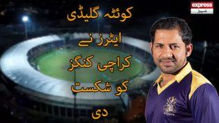 PSL 2020: Quetta Gladiators nay Karachi Kings ko hara dia