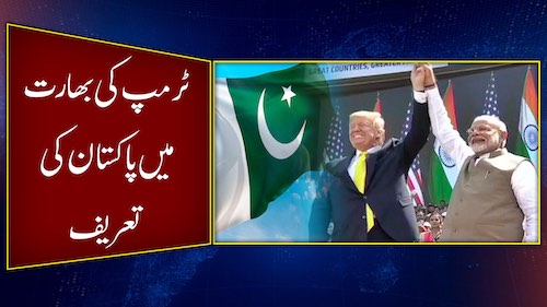 Trump appreciates Pakistan in India