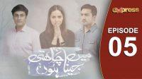 Express TV Dramas | Mein Jeena Chahti Hoon | Episode 5