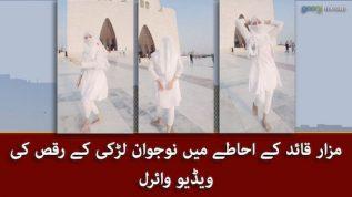 Mazar-e-Quaid per nojawan lerki k raqs ki video viral