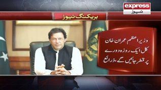 PM Imran Khan kal Qatar jain gay