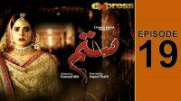 Express TV Dramas | Sitam | Episode 19