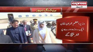 Wazir e Azam Imran Khan Qatar pohanch gaye