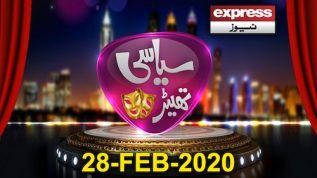 Chaudhry Hashmat Ka Dera   Syasi Theater 27 February 2020