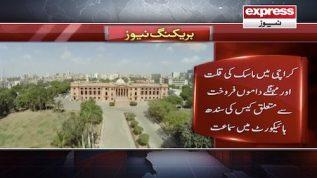 Sindh HC ki mehngay masks case ki samaat