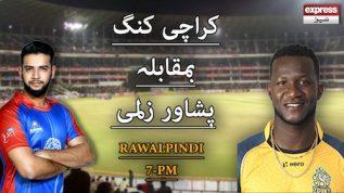 PSL 2020: Karachi Kings vs Peshawar Zalmi