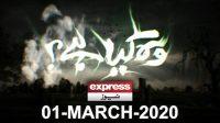 Woh Kya Hai with Sajjad Saleem | 1 March 2020
