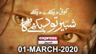 Koi Dekhe Na Dekhe Shabbir To Dekhe Ga | 1 March 2020