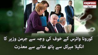 Angela Merkel nay hath nahi milaya
