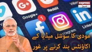 Modi ka social media kay accounts band karne per ghor