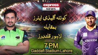 PSL 2020: Quetta Gladiators vs Lahore Qalandars