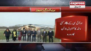 OIC delegation visits LoC