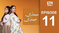 LTN Family | Sandy Mandy | Episode 11