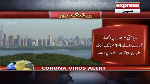 Corona Virus: Siahati sanat par inhisar karnay walay 14 mumalik buri trah mutasir