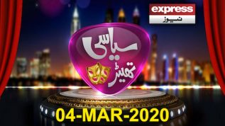 Saltanat e Gharkistan Special   Syasi Theater 4 March 2020
