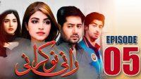 Express TV Dramas | Rani Nokrani | Episode 05