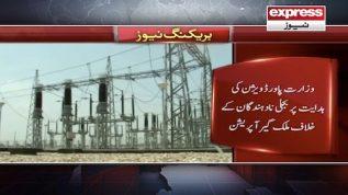 Wazart-e-Power Division ki hidayat par bijli nadahindgan kay khilaf operation