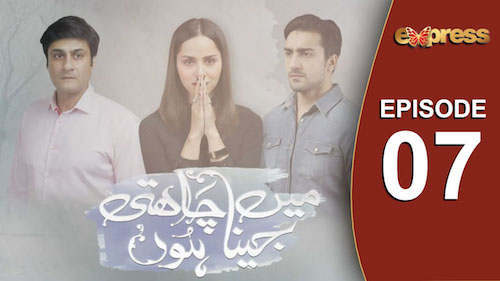 Express TV Dramas | Mein Jeena Chahti Hoon - Episode 07