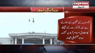 Feeson kay hawaly sy Supreme Court kay faislay ka itlaq Islamabad par nahi hota: IHC