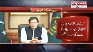 Atta cheni bohran report public ki jae gi: Wazir e Azam Imran Khan