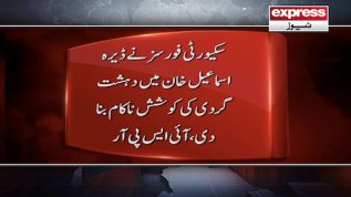 Security forces naye Dera Ismail Khan mein dehshat gardi ki koshish nakam bana di: ISPR