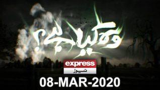 Woh Kya Hai with Sajjad Saleem | 8 March 2020