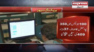 Pakistan Stock Exchange mein karobar ke doran tezi ka rujhan