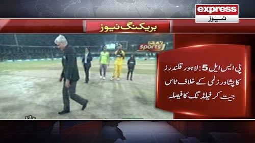 PSL 5: Lahore Qalandars ka Peshawar Zalmi kay khilaf toss jeet kar feilding ka faisal