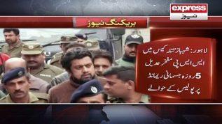 SSP Mufkhar Adeel 5 roza jismani remand par police kay hawalay