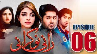 Express TV Dramas   Rani Nokrani   Episode 06