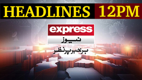 Express News 12 PM Headlines – 12-03-2020