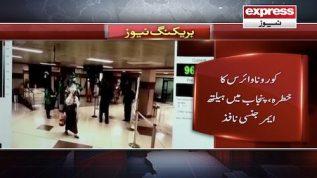 Corona Virus ka khatra, Punjab main emergency nafiz