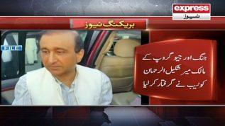 Jang group owner Mir Shakeel ur Rehman arrested by NAB