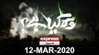 Woh Kya Hai with Sajjad Saleem | 13 March 2020
