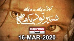 Koi Dekhe Na Dekhe Shabbir To Dekhe Ga | 15 March 2020 | Express News
