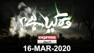 Woh Kya Hai with Sajjad Saleem | 15 March 2020 | Express News