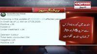 Sindh main mazeed 5 coronavirus kay cases samnay agaey