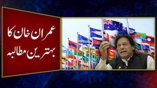 Imran Khan ka corona k silsilay main behtareen mutalba