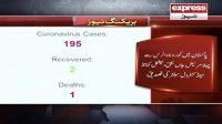 Pakistan main coronavirus say pehla mareez janbahaq