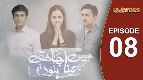Express TV Dramas | Mein Jeena Chahti Hoon - Episode 08