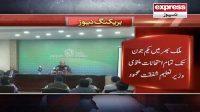 Mulk bhar mein 1 June tak tamaam imtihanat multavi: Shafqat Mahmood