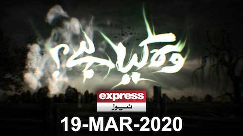 Woh Kya Hai with Sajjad Saleem | 19 March 2020