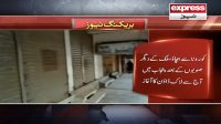 Coronavirus say bachao: Punjab mein aaj say lockdown ka aghaz