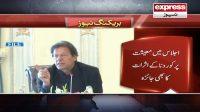 Wazir-e-Azam Imran Khan ki zair-e-sadarat wafaqi kabina ka ijlas