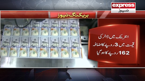 Dollar price increased in the inter-bank market