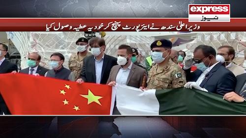 China say atiyah kia gaye mask aur test kits Karachi pohanch gayi